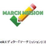FACEBOOKの「マーチミッション」コンテスト