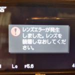 【無償修理】Nikon 1 J1 標準ズームレンズキットのレンズが壊れてた…