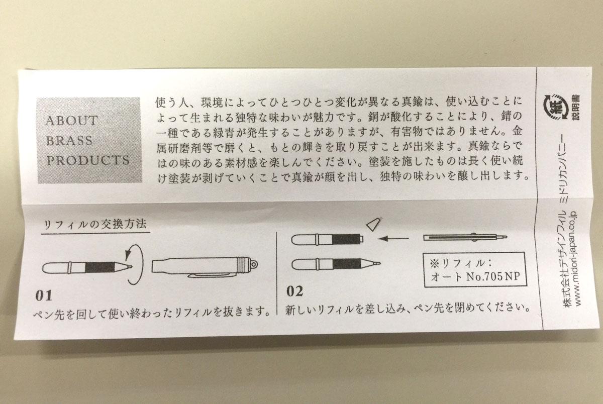 【ミドリ】ブラスボールペンの替芯(OHTO NO.705NP)